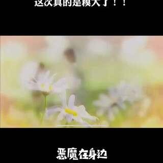 第1集 | 还记得当年的帅哥贺军翔吗?#恶魔在身边#