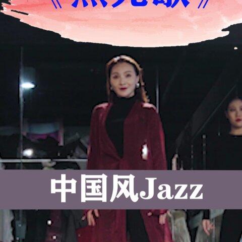 【叶子子Jazz舞蹈学院美拍】原创编舞【燕无歇】,也跟一波风...