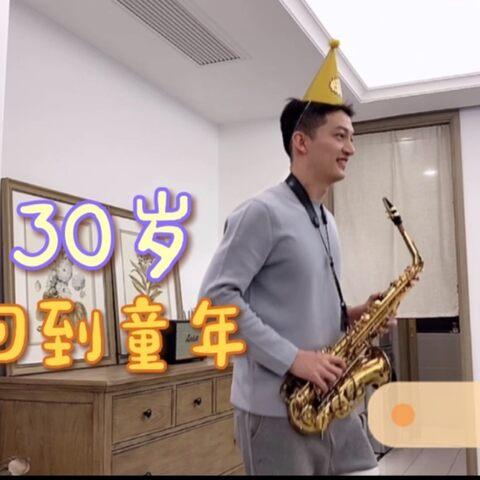 【板牙banya美拍】也哥30岁生日快乐🎂 重拾萨克斯...