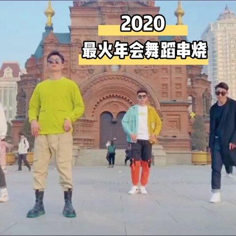 【Tong海波美拍】2020最火🔥年会舞蹈串烧 音乐创...