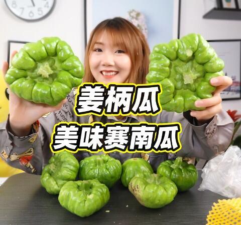 【优米的粗食美拍】姜柄瓜 90%的人都没有吃过的瓜#...