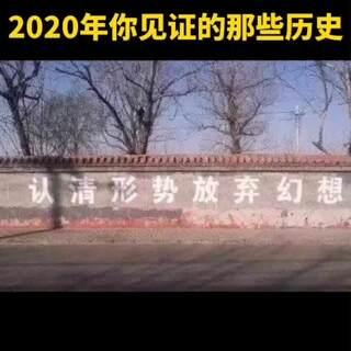 2020年,多少想都不敢想的事情发生了……你见证了哪些历史?#回顾2020#
