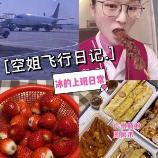 飞行记录/超长vlog来啦~ 飞到广州偶遇电梯惊险!!#vlog##城市美食探索家##我要上热门#@美食频道官方 @美拍大学 @美拍小助手