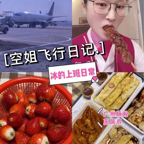 【冰冰坨🍑美拍】飞行记录/超长vlog来啦~ 飞到广...
