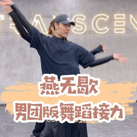 【TS白小白美拍】#燕无歇##白小白编舞##中国风爵...