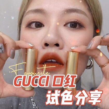 Gucci金管 、绝美焦糖土橘308/奶油蜜桃208#小乔的分享#