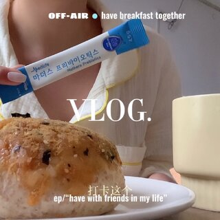 欢牛的全麦肉松芋泥包超级推荐|和姐妹约会|圣诞节快乐呀🎄#vlog##回顾2020##我要上热门@美拍小助手#