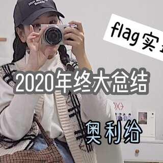 美拍闺蜜局丨2020马上就要过去了。你今年的flag都实现了吗,评论说一说你今年的变化吧#请回答2020##回顾2020##美拍闺蜜局# http://h5.hbhl8.com/activity/emotion4?source=1021