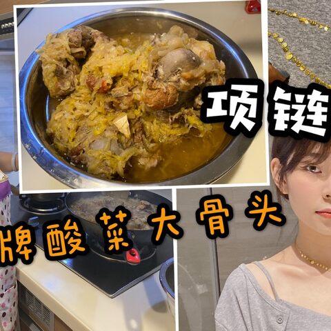 【张福鑫Connie💃美拍】老妈的酸菜大骨头 嘎嘎香 教程奉...