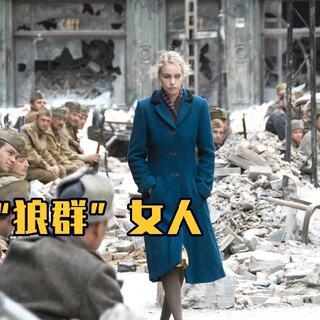 真实历史事件改编,苏联报复有多疯狂?200万德国妇女沦为战利品