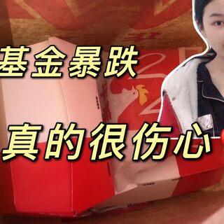 美拍闺蜜局丨【大学生假期沉迷于基金,不料暴跌,想哭】 #过年那些事儿##vlog##日常# http://h5.meipai.com/emotion/6?source=1021