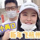 新年第一跑!跑来杭州把家具和屋子都整理好了,搬家倒计时中!春款都给你们选好了,回去安排!#vlog##夫妻##日常#