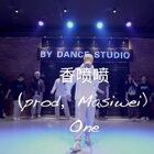 【BY DANCE】《香喷喷》one老师urban集训课堂