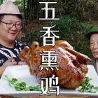 五香熏鸡,鸡肉,三黄鸡,家常美食 新吃法料理制作,美食,下饭菜美味,美食视频,吃喝,下酒菜,喝酒,吃货,吃播,过瘾,小吃,啤酒,打工,农村,日常,生活,农村美食,VLOG,农村美食
