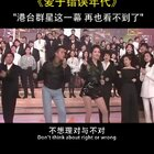 熟悉的面孔,可惜再也看不到同台的画面了!#爱于错误年代#粤语歌