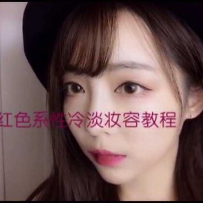 #美妝時尚#酒紅色系的性冷淡妝容教程來啦!最近大火的韓國chic性冷淡風衣服實在太多 到底要搭配什么樣的妝容呢!給你們錄了一個視頻~希望有用!weibo:李麥文Mai