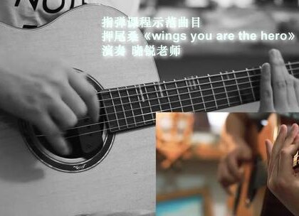 押尾桑教學,示范曲目《wings you are the hero》.曉銳指彈系統課程:押尾桑技巧、扒譜聽音辨音、指彈編曲教學(以成都和其他熱門的流行歌曲作教材)#吉他教學##指彈教學##音樂#