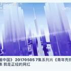 #中央电视台##精选##我要上热门#@美拍小助手 ??我的个人简介,感谢??CCTV4对我的报道,感谢各位宝宝们长期的支持,我会继续努力的!?