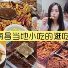 3个当地人都会推荐的南昌小吃店!🤗🤗口水流一地~😋😋#白眼先生##白眼初体验#(推荐下你们家乡的美食吧!)