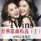 #twins# 還記得當年在ktv陪你一起唱她們的歌的小伙伴嗎?也有10幾年了,還聯系嗎?@美拍小助手