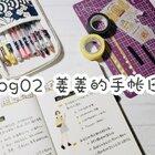 Vlog02 手帳筆記的日常寫法,也是超級簡單的喲!?????? #手帳排版教程##手帳打卡#