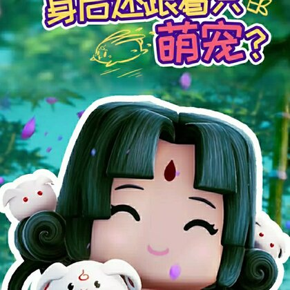 迷你世界《花语程行2》第一集:柳仙儿首现竹林,身后有萌宠?#迷你世界##花语程行2##花语程行#