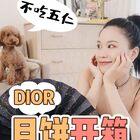 Dior月饼究竟是什么味道? 这两天抽空去拿了Dior的Vip中秋定制月饼, 所以这期咱们一起来做Dior月饼开箱吧! 不过,拍完视频之后,我总觉得哪里怪怪的,明明今天是去拿月饼呀?怎么会……#日常vlog##我要上热门##月饼#@美拍小助手