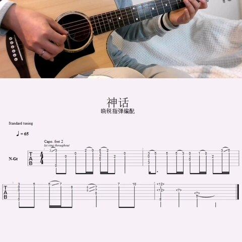 【曉銳指彈吉他美拍】神話,指彈