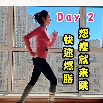 魔鬼减脂训练打卡第二天!#dalin一周减脂大行动#今天的强度很大!我在拍视频的时候都累够呛??大家在跳的时候一定要注意配合好呼吸!结尾有彩蛋,不要着急关掉视频哦!今天大家身体应该都有些酸痛吧?别担心,今天我们晚上8点直播继续!带你们好好拉拉伸#运动##dalin健身#