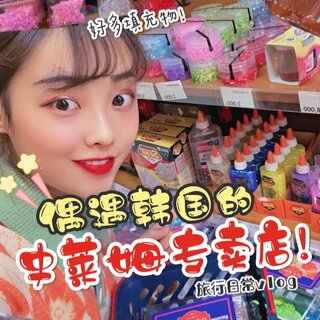 偶遇韩国史莱姆便利店,这也太美了吧🥳超多bingbing!你们喜欢吗?#史莱姆##日常vlog##好物分享#