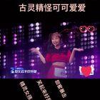 虞書欣是個跳舞很甜的姑娘?????? 今天看到了這個視頻,get到了虞書欣的可愛,這段舞簡直是甜蜜暴擊~???? @美拍小助手 #綜藝#