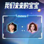 #未來寶寶預測# 楊冪和魏大勛的孩子好好看!!
