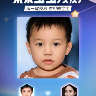 超神奇的AI黑科技!美拍新功能#未来宝宝预测#上线啦??只需上传2张照片,即可一键预测!想知道你们的宝宝长什么样吗?马上试试吧!