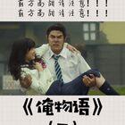 我要被这对甜死了#俺物语##电影推荐##永野芽郁#