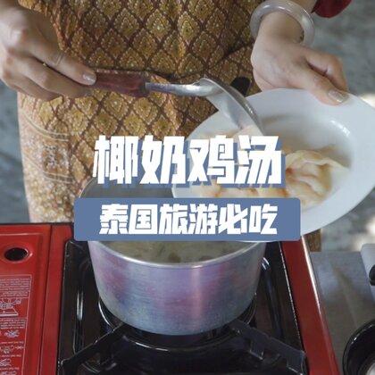 走去耍,學做泰國菜,椰奶雞湯,你覺得這道菜該做成甜的還是咸的呢?泰國菜椰奶雞湯應該是甜的還是咸的?#旅行日記##美食#@美拍小助手 @旅行頻道官方賬號