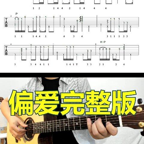 【曉銳指彈吉他美拍】偏愛