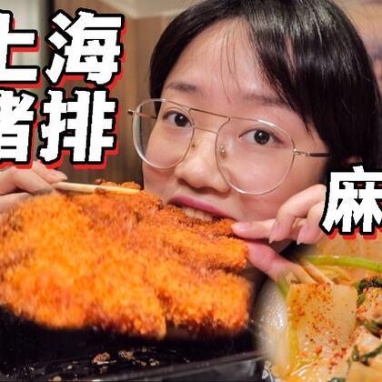 每次來上海出差都要點的一家神仙麻辣拌 還有來上海必吃的小吃炸豬排~好不容易出來一次多吃一點也沒關系吧?(結果三份外賣都填錯了地址 被自己蠢哭了!#美食##吃秀##vlog#