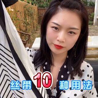 #絲巾的系法#10種方法~你中意哪個?