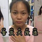 我舍友化起妆来真的好看, 女孩子化上妆更加自信??#素人改造##宿舍的日常##我要上热门#@美拍小助手