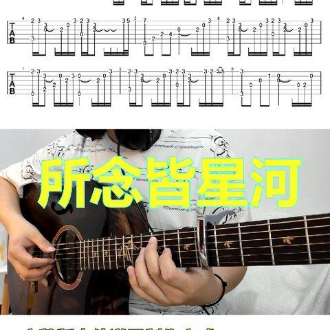 【曉銳指彈吉他美拍】所念皆星河 完整版