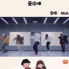 @LOHAS舞蹈工作室 @小小马叉虫Nick