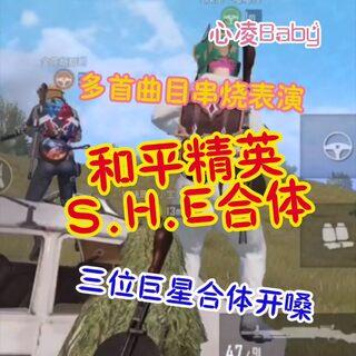 【S.H.E首度合體】 一曲《舞娘》拉開剛槍巡演的序幕 三位巨星合體開嗓?? 多首華語曲目串燒表演???????? Y城安可表演100分?? 完整見圍脖:https://weibo.com/u/1741245332 #搞笑#哈哈哈哈哈哈#和平精英##游戲#