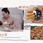 https://shop205476595.taobao.com  昨天日常??#韓國vlog##吃秀##健康餐#