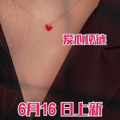 『6.16』https://shop366615250.taobao.com/shop/view_shop.htm?shop_id=366615250給你小心心?? 今晚八點來~#小喬的分享##時尚穿搭##飾品#