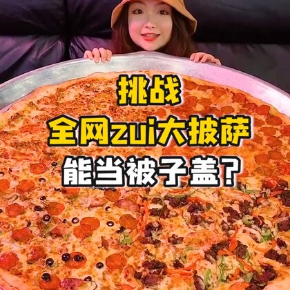 你吃過可以當被子蓋的披薩嗎?給我整出鵝叫了??#美食誘惑##夏天的味道#