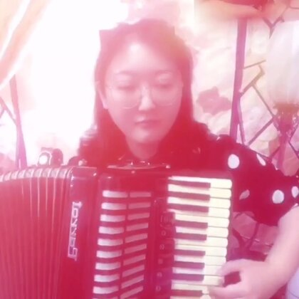 听这首歌很苏联,今天用#手风琴#玩一下#mojito#