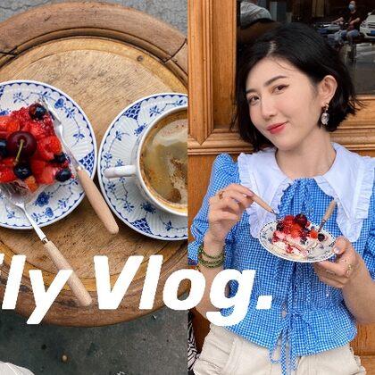快乐放风的两天嘻嘻,见朋友的几日,开开心心,大脑放空,暂时享受一下短暂的小休息日kkk,这条vlog久等咯#vlog#
