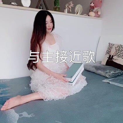 #鋼琴#更加與主接近??演奏者:水鋼琴惟一??視頻拍攝制作@三火Producer