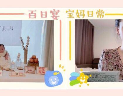 https://shop205476595.taobao.com 【贊評抽位寶寶送補水片】 前天兒子百日宴?昨天日常?#吃秀##沙拉##健康甜品#