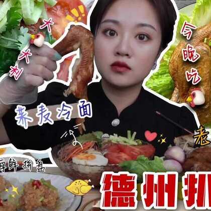 我居然吃了一整只雞??#小喬的食光##吃秀##美食#